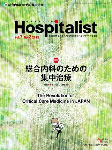 Hospitalist Vol.7 No.2 2019
